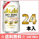 Asahi Dreiser free 350 ml cans 24 pieces [low-alcohol soft drinks purine zero]