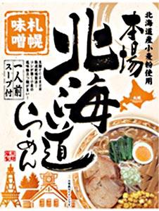 藤原製麺本場北海道札幌味噌ラーメン115.5g10袋入