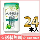 24 0.00% of canned 350 ml of Suntory のんある feeling gin lime tastes Motoiri [non-alcohol cocktail carbonated drink]