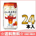 24 0.00% of canned 350 ml of Suntory のんある feeling cassis oranges Motoiri [non-alcohol cocktail carbonated drink]
