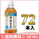 Suntory Sesame barley 350 ml pet 24 pieces x 3 Summary buy 5 + 1 Pack x 12 set [specific for health foods Sesame mugicha til barley Sesame mugicha tokuho]