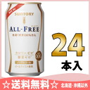 24 canned 350 ml of Suntory oar-free (ALL-FREE) Motoiri [beerlike beverage alcohol zero]