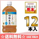 12 Suntory sesame barley tea 1L pet Motoiri [food for specified health use sesame barley tea sesame barley tea ごまむぎ tea トクホ]