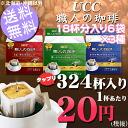 UCC artisan coffee drip coffee (20 servings × 6 bags) x set of 3 assorted [regular coffee assortment set regular coffee.