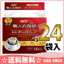 UCC artisan coffee drip coffee sweet aroma Mocha blend 18 servings × 12 bags x 2 together buy [Mocha coffee drip coffee maker]