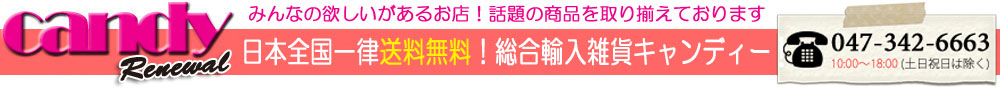 Candy 楽天市場店:話題の新商品大量入荷!全商品送料無料!