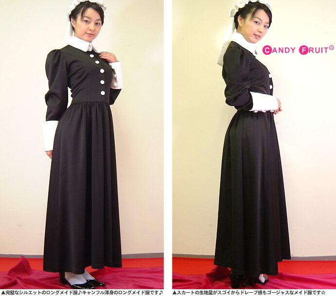 【送料無料】英国調でクラシカル!黒でロングなスタンダードメイド服