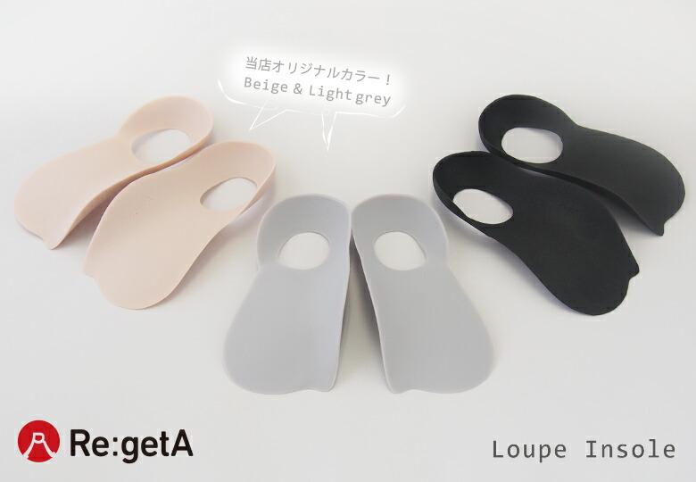 ルーペインソール/リゲッタ