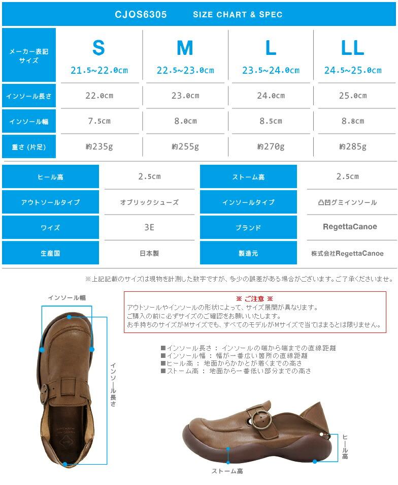 サイズ表/cjos6305