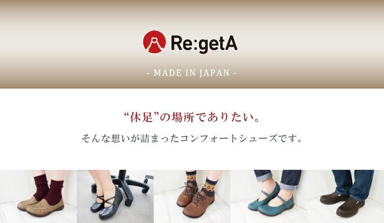 �ꥲ�å�/Re:getA