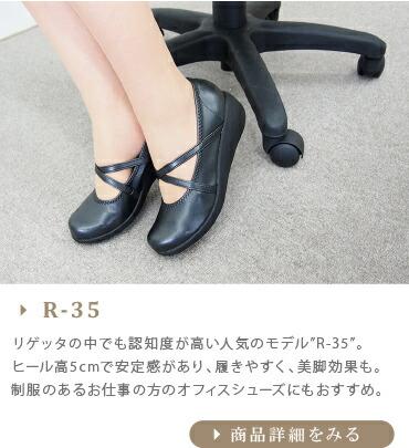 �ꥲ�å�/R-35