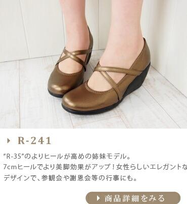 �ꥲ�å�/R-241