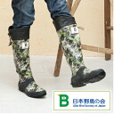 Japan wild bird society birding boots camouflage pattern | Rain boots | Rain boots | Birding | live outdoors | outdoor festivals | | Rakuten | outdoor | goods | camp | farming | field, I rice | to junior | men's | ladies | fashionable | collapsed | girls