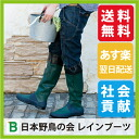 Japan wild bird society boots | Rain boots | Rain boots | Birding | live outdoors | outdoor festivals | | Rakuten | gardening | gardening | outdoor | goods | camp | farming | field, I rice | to junior | men's | ladies | fashionable | collapsed | girls |