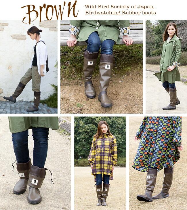 日本野鳥の会 長靴 レインブーツ バードウォッチング長靴 雨 フェス ブラウン 茶色