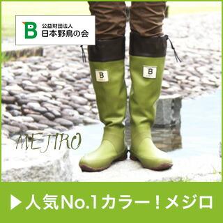 日本野鳥の会 長靴 レインブーツ バードウォッチング長靴 雨 フェス メジロ