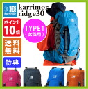 캘 리 머 리 지 30 1 배낭 여성 (160cm 이하로 적용)/karrimor ridge 30 type1 30 리터 | 우울증 | 팩 | 가방 | 등산 | 30L | 낙천