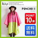 Chiu kiu rain poncho w.p.c | PONCHO | wpc | raincoats | poncho | water-repellent | ladies | outdoors | rain | rainwear | world party | rain wear | outdoor festivals | Fuji | mobile gear | Packable | bicycle
