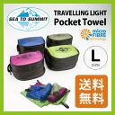 씨 투 서밋 OD 포켓 타월 L 타월 | 마이크로 화이버 | 압축 | | 속 건 | 물 | 간단한 | 라이트 | 파일 | 드라이 | 등산 | 트레킹 | 아웃 도어 | 캠핑 | 스포츠 | 여행 | 여행 |