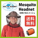 씨 투 서밋 OD 모기 헤드 넷 벌레 차양 그물 | 구 넷 | 등산 | 캠핑 | 야외 활동 | 모기 | 벌레 | 구 공구 | 모기 | 벌레 방수 제 넷 |
