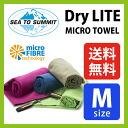 씨 투 서밋 드라이 빛 수건 Dry Lite 수건 M | Sea to Summit | 마이크로 화이버 | 다용도 수건 | 아웃 도어 | 트레킹 | 등산 | 스포츠 | 다양 한 | 야영 컴팩트 | | 속 건 | 물 | 간단한 | 라이트 | 파일 | 드라이 | 여행 | 여행 |