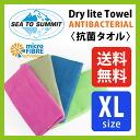 씨 투 서밋 드라이 빛 수건 Dry Lite 수건 XL 항균 Sea to Summit | 마이크로 화이버 | 항균 타월 | 아웃 도어 | 트레킹 | 등산 | 스포츠 | 실버 이온 | 야영 컴팩트 | | 속 건 | 물 | 간단한 | 라이트 | 파일 | 드라이 | 여행 | 여행 |
