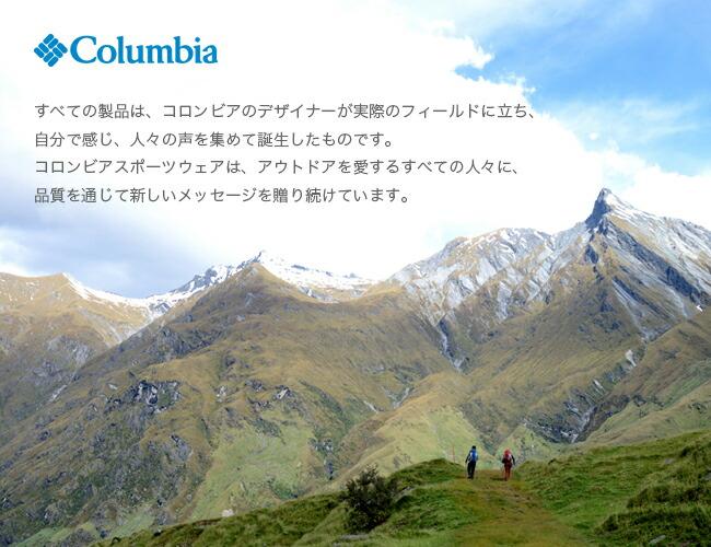 columbia (コロンビア)  すべての製品は、コロンビアのデザイナーが実際のフィールドに立ち、自分で漢字、人々の声を集めて誕生したものです。コロンビアスポーツウェアは、アウトドアを愛するすべての人々に、品質を通じて新しいメッセージを贈り続けています。