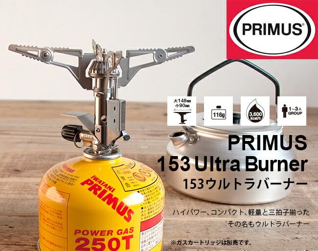 PRIMUS(プリムス)153Ultra Burner 153ウルトラバーナー