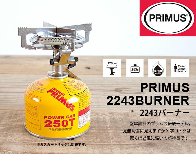 PRIMUS(プリムス)2243burner バーナー