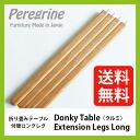 페레그린파니챠 Peregrine furniture 에크스텐션레그롱|당나귀 테이블용 |캠프|바베큐|아웃도어|캠프파이어|상품|아웃도어|바베큐 상품