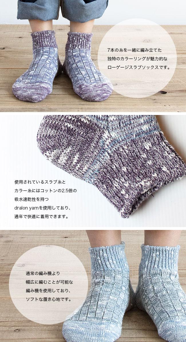 ROTOTO ロトト 靴下 くつ下 ソックス メンズ レディース 日本製 メイドインジャパン 高品質 Socks 奈良