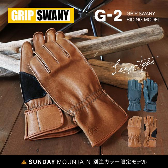 ����åץ���ˡ� GRIP SWANY G-2 G2 �饤�ǥ���ǥ� ������� �쥶�����?�� �����ȥɥ����?�� ������?�� ���� Glove �ܳ� �ɿ� �Х��� �ġ���� ������ ʲ���� ����� ���꿧  �����ǥ� �ͥ��ӡ� �饤�ȥ֥饦��