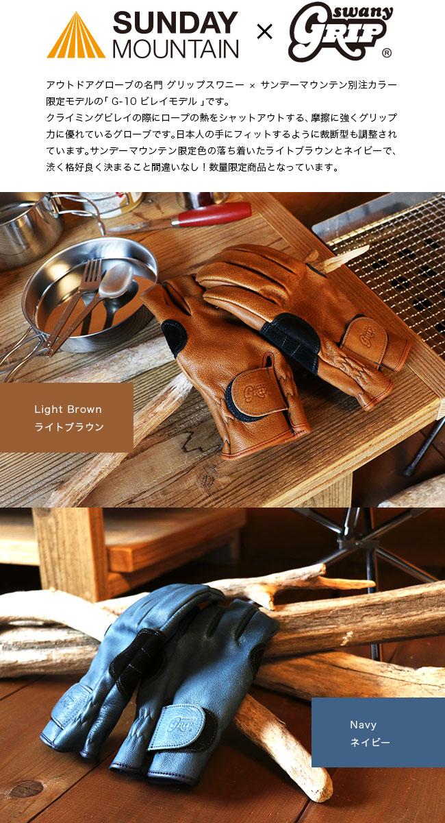 グリップスワニー GRIP SWANY G-10 G10 ビレイモデル 復刻モデル レザーグローブ アウトドアグローブ ワークグローブ 手袋 Glove 本革 防水 バイク ツーリング キャンプ クライミング コラボ 限定色  限定モデル ネイビー ライトブラウン スワニーイエロー