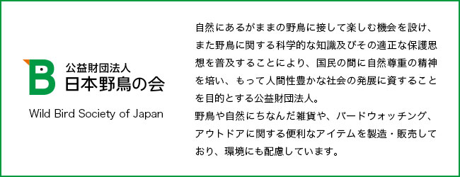 ������Ļ�β� �磻��ɥС��� �֥��� �����ˡ�� Wild Bird Society of Japan