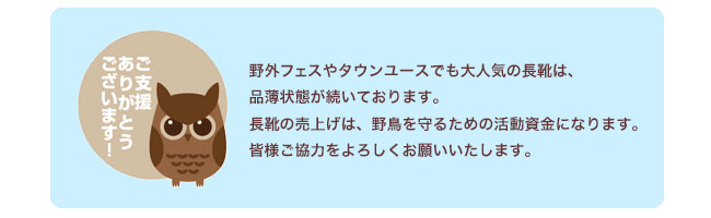 日本野鳥の会 ご支援ありがとうございます