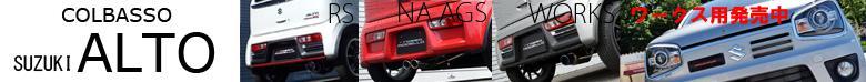 アルト HA36S  マフラー 車検対応