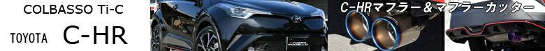 CHR マフラー C-HR マフラー NGX50 マフラー ZYX10 マフラー