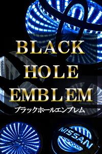 ブラックホール LEDエンブレム
