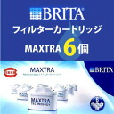 ★ 6 Brita BRITA Kettle type water purification instrument Maxtra cartridge 6 pieces