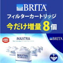 Point 10 times ★ Brita BRITA Kettle type water purification instrument Maxtra cartridge 8 pieces
