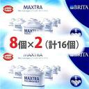 상자 없음 바라브리타 BRITA 포트형 정수기 마크스트라카트릿지 16개 8개들이×2상자 세트