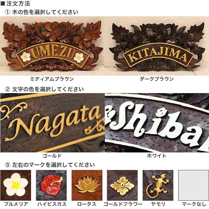 バリ島 木製の表札