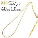 K18 하프 라운드 체인 목걸이 (18k, 18 금) (40cm 폭 1.0 mm) (nhk4010)