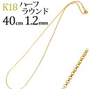 K18 하프 라운드 목걸이 (18k, 18 금) (40cm 폭 1.2 mm) (nhk4012)