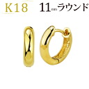 K18 pre-bent hoop earrings (steel 11 mm round, Japan) (sar11k)