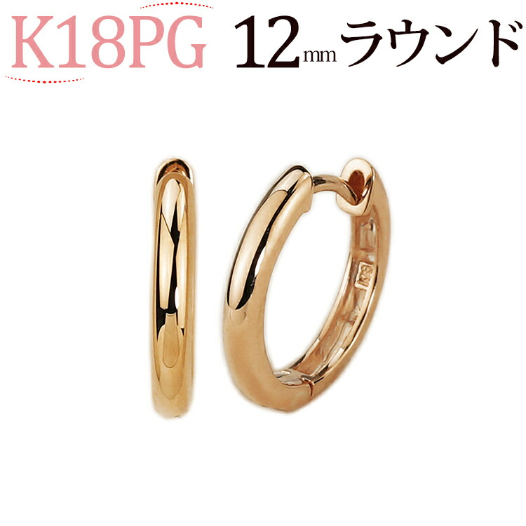 K18 pink gold hoop pierced earrings