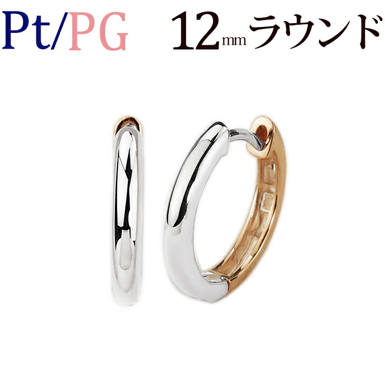 Pt/K18PG hoop pierced earrings