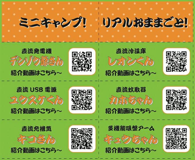 直流家シリーズ動画QRコード ミニキャンプ!・リアルおままごと!