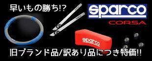 Sparco CORSA 旧ブランド品/訳あり品につき特価!!