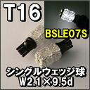 LED valve T16 single wedge ball supermarket white Toyoda Gosei white tip adoption!